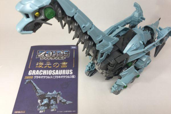 ゾイドワイルド グラキオサウルスのレビューを更新しました。