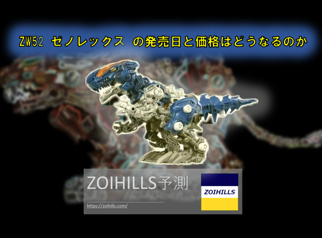 ZW52 ゼノレックス の発売日と価格はどうなるのか。