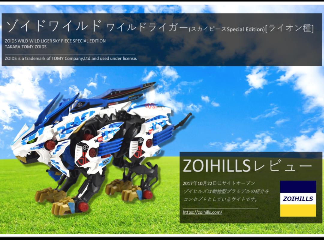 ゾイドワイルド ワイルドライガー(スカイピースSpecial Edition)のレビューを更新しました。画像豊富です。
